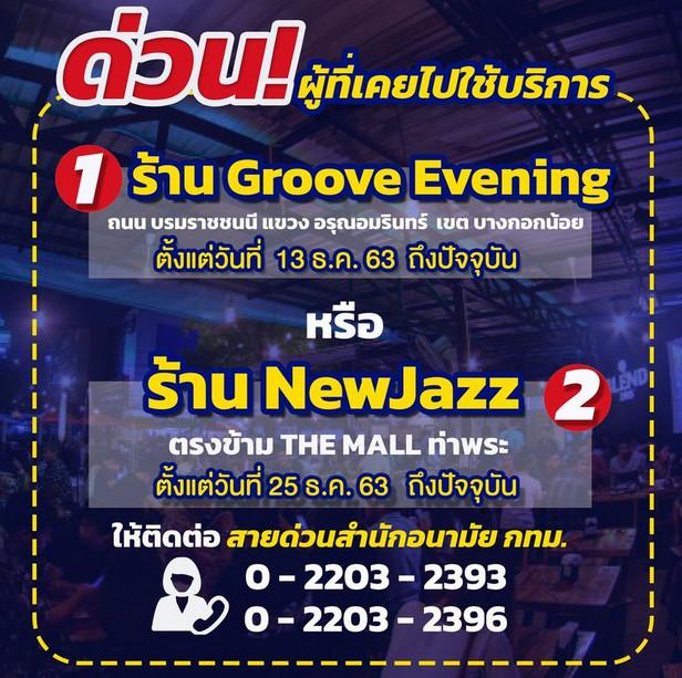 เพิ่มช่องทางพิเศษ สำหรับคนที่ไปใช้บริการ ร้าน groove evening,ร้าน new jazz